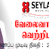 Vacancy In Seylan Bank PLC