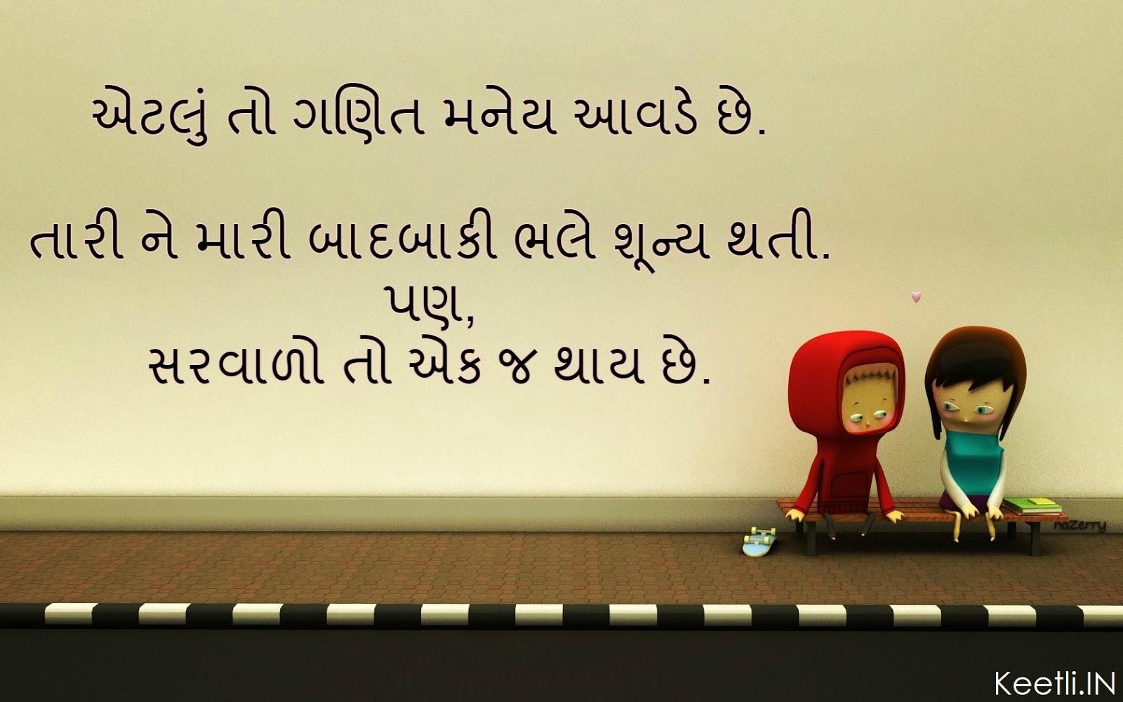 Sad Love Quotes In Gujarati: Gujarati & Hindi Shayari