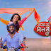 Whoa !  Tragic twist In  Star Plus Jana Na Dil Se Door
