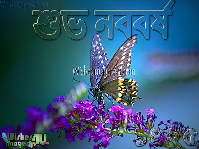 বাংলা নববর্ষ ১৪২৫ Photo Greetings Download Free