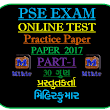 Mihirkumar | Educational | ICT-Technology | Job Related: PSE Practice Paper Part-3