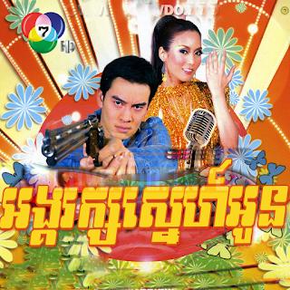 Angkarak Sne Oun | 30ep End