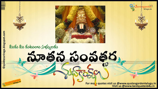 Latest New year 2016 telugu Greetings with gods images
