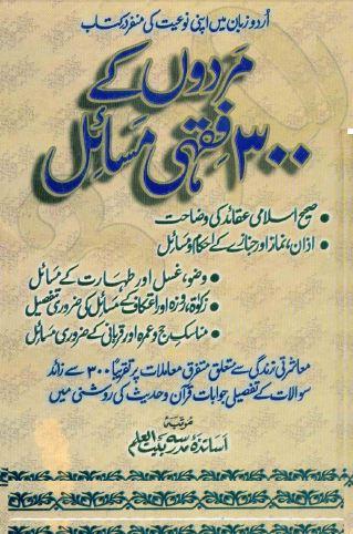 Farhang E Asfia Book Pdf