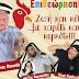 «Ζωή και κότα...  με χαβίτς και με κορκότα!!!»: Τη Δευτέρα 3 Ιουλίου στη Βέροια