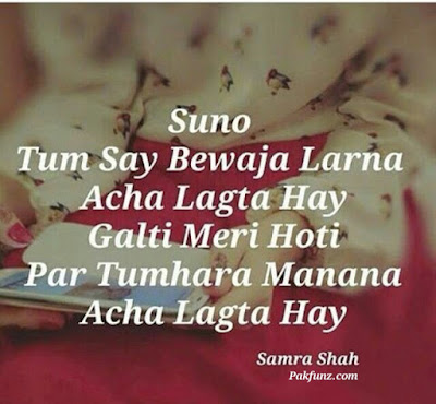 new samra diary fb quotes and poetry images