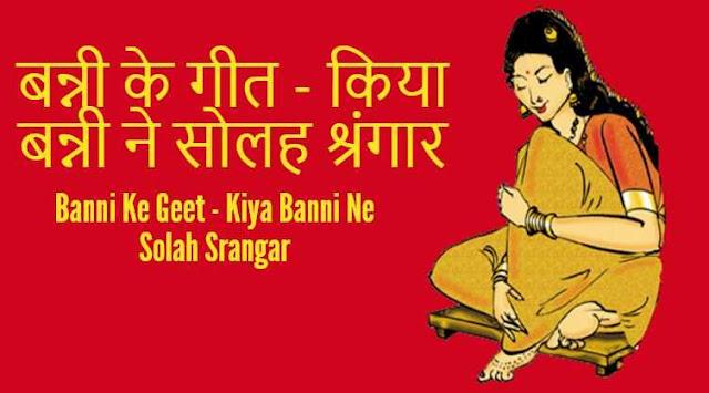 Banni Ke Geet - Kiya Banni Ne Solah Srangar