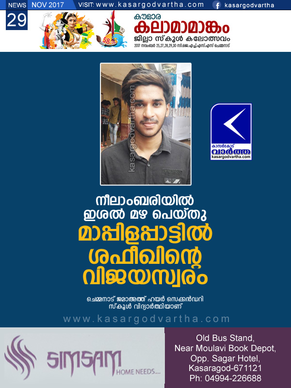 Kerala, News, Kasaragod, Chemnad, District Kalolsavam, Mappilappatu, Muhammad Shafeeq got first prize in Mappilappattu.