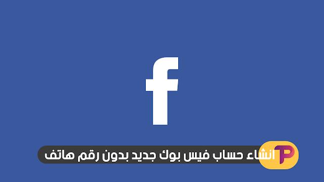 انشاء حساب فيس بوك جديد بدون رقم هاتف 2018