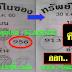 มาแล้ว...เลขเด็ดงวดนี้ 3ตัวตรงๆ หวยซอง ทรัพย์ในซอง งวดวันที่ 30/12/60