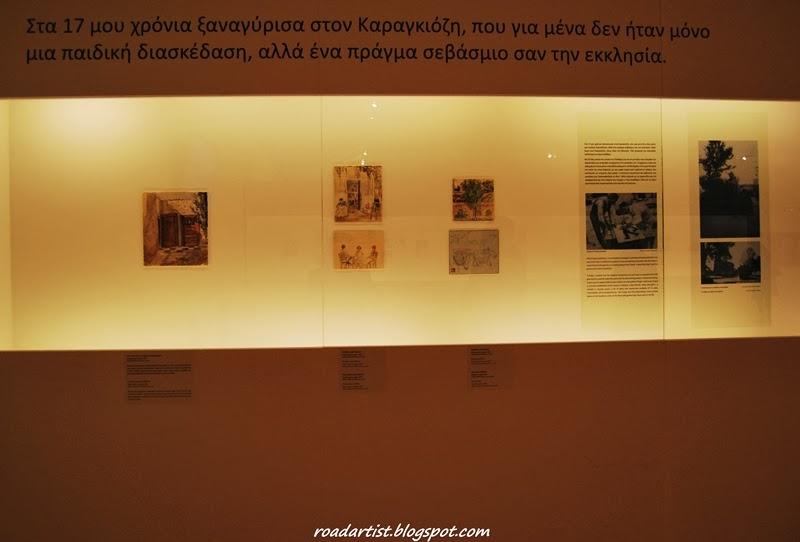 ραντεβού με το μουσείο τέχνης Αριάν