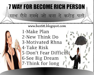Best Seven 7 way for become rich person-Become Poor To Rich Person