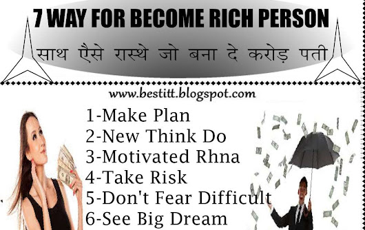 Best Seven 7 way for become rich person-Become Poor To Rich Person Easily.