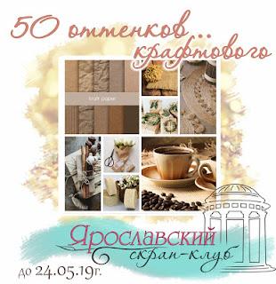 http://yar-sk.blogspot.com/2019/04/50-kraftovogo.html
