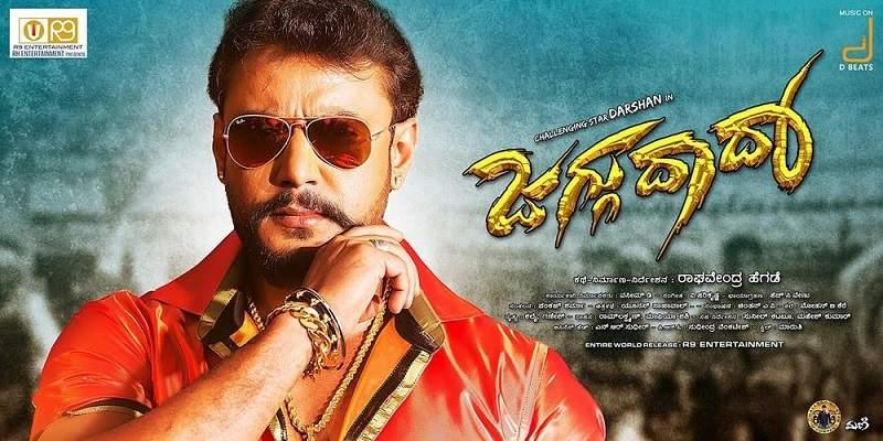 Jaggudada Kannada Movie Poster