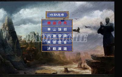 射鵰英雄傳(三國群英傳2MOD),郭靖、黃容、五絕華山論劍!