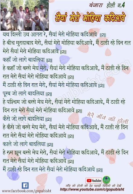 सैयां मेरो मोहिया कदिआवे-Saiya mero mohia kadiaawe-khadi holi
