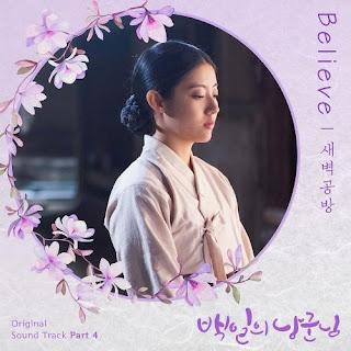 Download MP3 Video Drama Lyrics SBGB – Believe [100 Days My Prince OST Part.4] Mp4