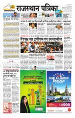 Epaper Rajasthan Patrika May 22, 2019   Epaper Rajasthan Patrika