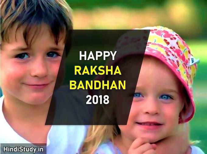 Rakhi Wishes 2018 in Hindi