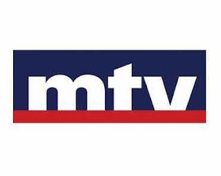 قناة mtv lebanon اللبنانية على النايل سات 2018