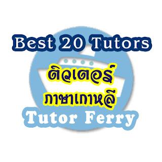 20 ติวเตอร์ สอนภาษาเกาหลีติวสอบTopik - Eps ที่ดีที่สุด