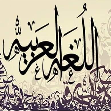 غتنا العربية من أرقى اللغات