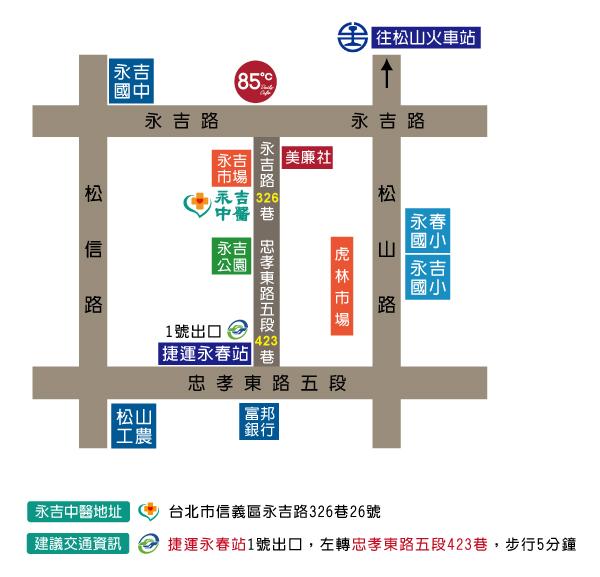 永吉中醫診所: 永吉資訊