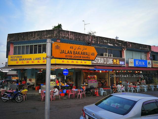 JJ-Liang-Kway-Teow-Kia-Johor-Jaya-阿亮果条仔
