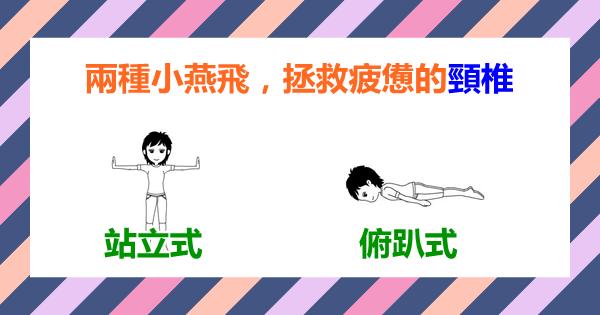 兩種小燕飛,拯救疲憊的頸椎(舒展肩頸)