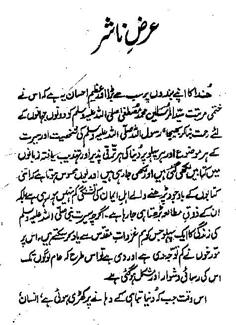 Jihad History Book