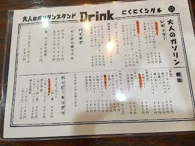 三軒茶屋のにくにくシゲルのドリンクメニュー(表)