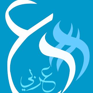 Rebana Hadroh Lagu Sholawat dan Qasidah Terbaru - Arabi - عربي