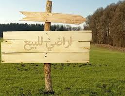 ارض للبيع بواحه الزهراء الريف الاوروبي