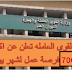 اعلان وزارة القوى العامله والهجره ل7000 وظيفة لجميع المؤهلات فى عدد من المحافظات لشهر يوليو 2016