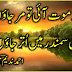 Best Urdu poetry images for Facebook 2017