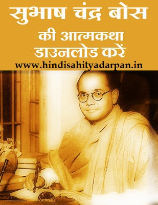 subhash chandra bose biography PDF,Netaji Biography Ebook.