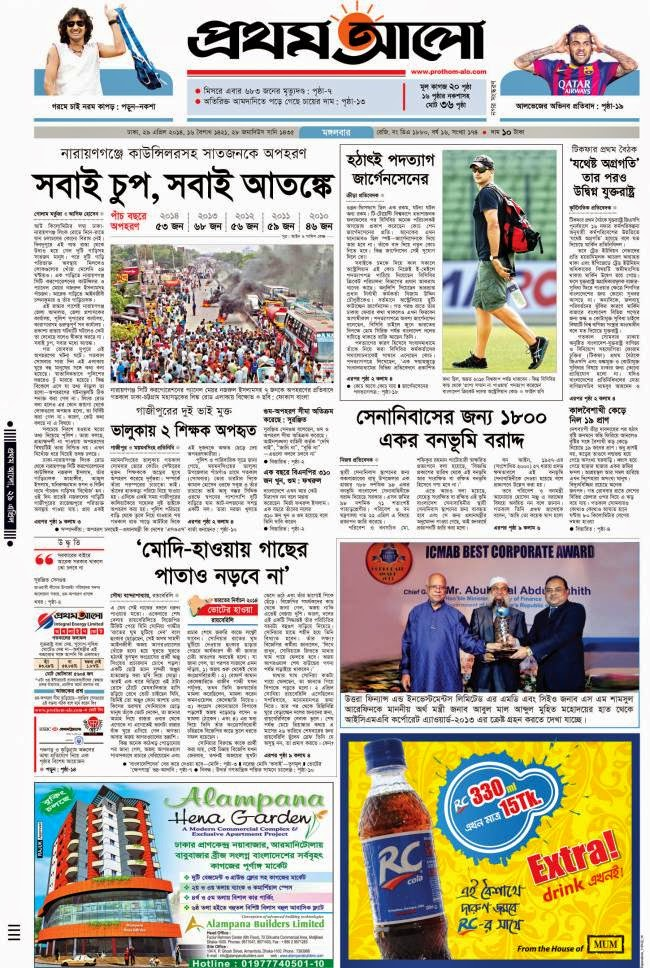 c881eacd Today Online News e-Papers List: Prothom Alo Daily News e-Paper ...