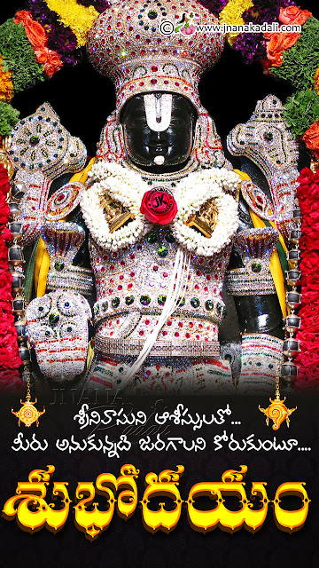 good morning greetings in telugu, lord balaji hd wallpapers free download, good morning quotes in telugu