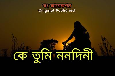 কে তুমি ননদিনী |বাংলা গল্প | Ke Tumi Nonodini - Bengala Golpo