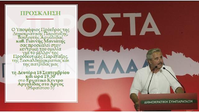 Κεντρική ομιλία του Γιάννη Μανιάτη στο Άργος για το μέλλον της Προοδευτικής Παράταξης, της Σοσιαλδημοκρατίας & της Πατρίδας μας