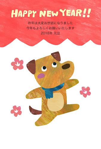犬と梅の花のコラージュイラスト年賀状(戌年)