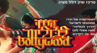 הדרך לבוליווד בישראל - אוקטובר 2016
