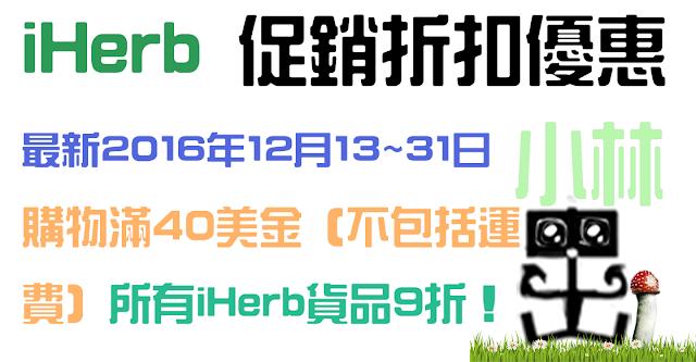 2016 iHerb 促銷優惠碼折扣禮券香港澳門