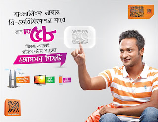 Banglalink SIM Re-Verification offer
