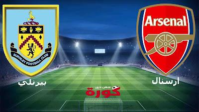 بث مباشر مشاهدة مباراة أرسنال وبيرنلي اليوم