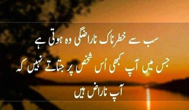 Quotes | Urdu Quotes | Quotes About Life | Islamic Quotes