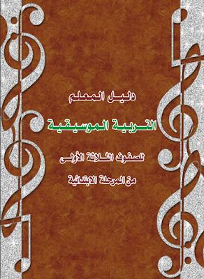تحميل كتاب دليل معلم التربية الموسيقية للصف الاول والثاني والثالث الابتدائي