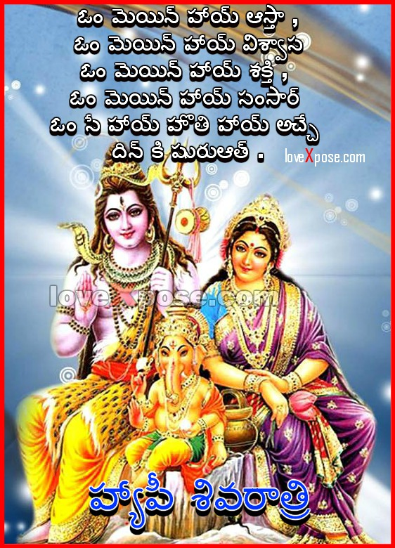 Mahashivratri in Telugu photo