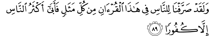 Surat Al Isra' Ayat 89